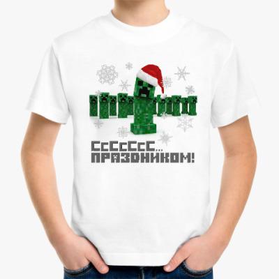 Детская футболка Ccccc праздником, любитель Minecraft!