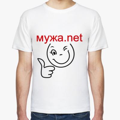 Футболка Мужа.net
