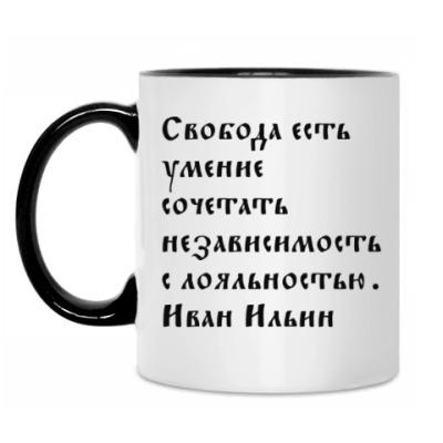 Кружка Иван Ильин. Свобода.