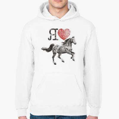 Толстовка худи I love horses! Люблю лошадей!