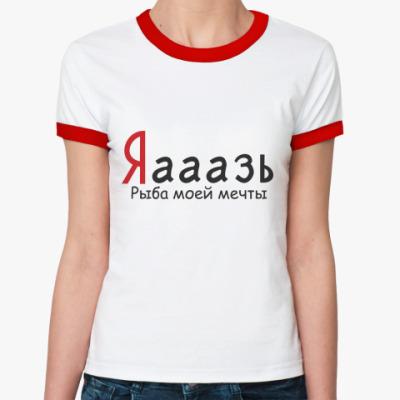 Женская футболка Ringer-T Яааазь — рыба моей мечты