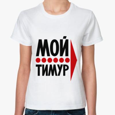 Классическая футболка Мой Тимур
