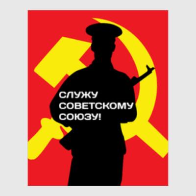 Постер 23 февраля СССР