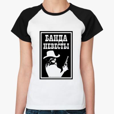 Женская футболка реглан  Банда Невесты