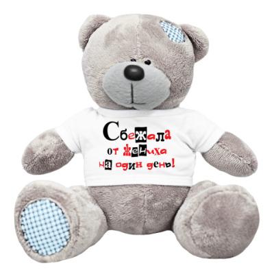 Плюшевый мишка Тедди Cбежала от жениха