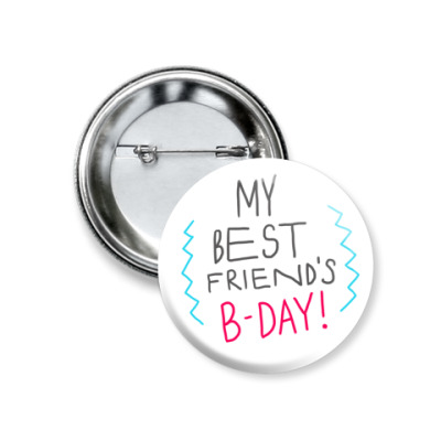 Значок 37мм My best friend's B-day!