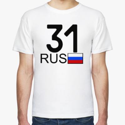 Футболка 31 RUS (A777AA)