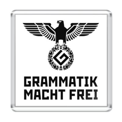 Магнит Grammatik macht frei (black)