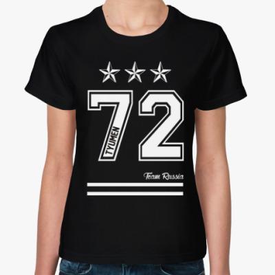 Женская футболка Тюмень