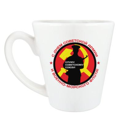 Чашка Латте 23 февраля СССР