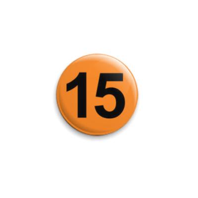 Значок 25мм Номер 15