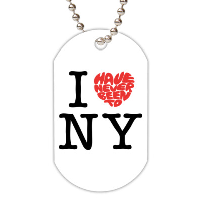 Жетон dog-tag  I Have Never Been to NY