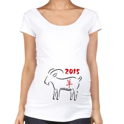 Футболка для беременных Год козы и овцы 2015