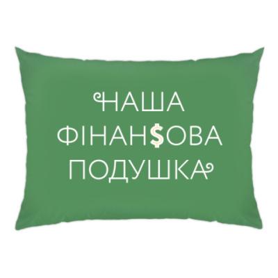 Подушка Финансовая подушка