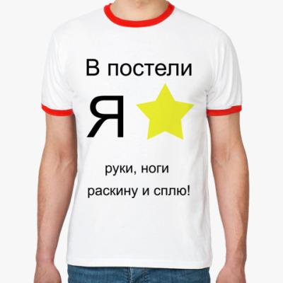 Футболка Ringer-T звезда в постели