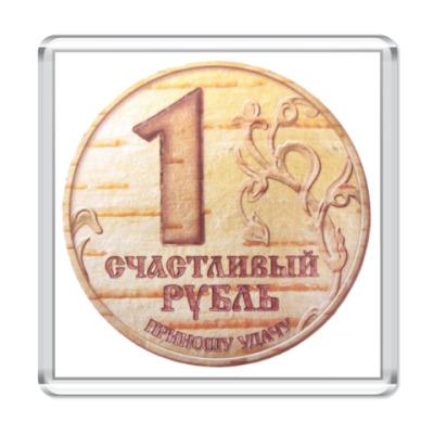 Магнит Счастливый рубль
