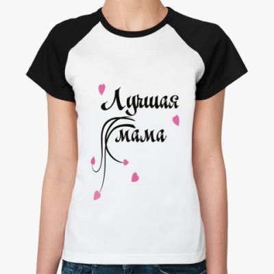 Женская футболка реглан Лучшая мама