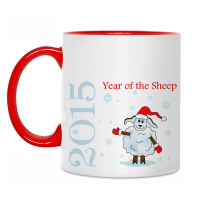 Кружка 2015 – Year of the Sheep