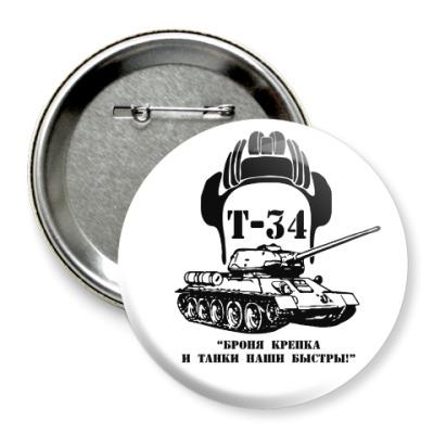 Значок 75мм Т-34, Броня крепка..
