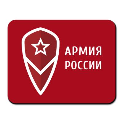 Коврик для мыши Армия России