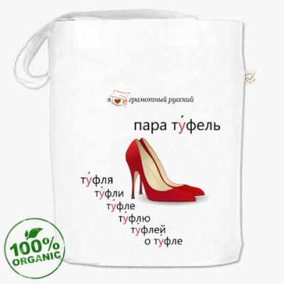 Сумка Туфли