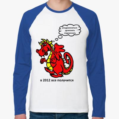 Футболка реглан с длинным рукавом Задумчивый дракон