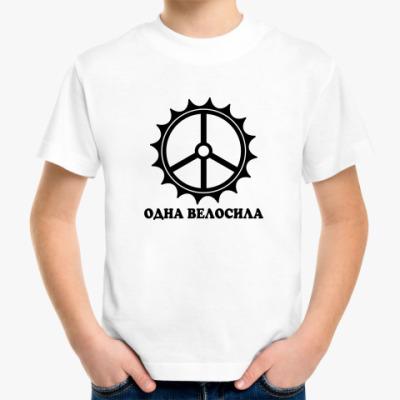 Детская футболка Одна велосила