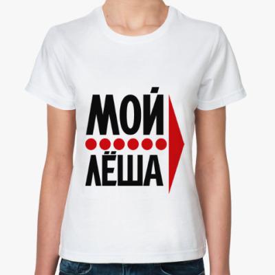 Классическая футболка Мой Лёша