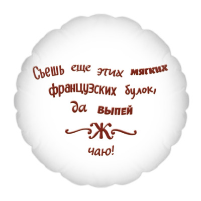 Подушка Шоколадная панграмма