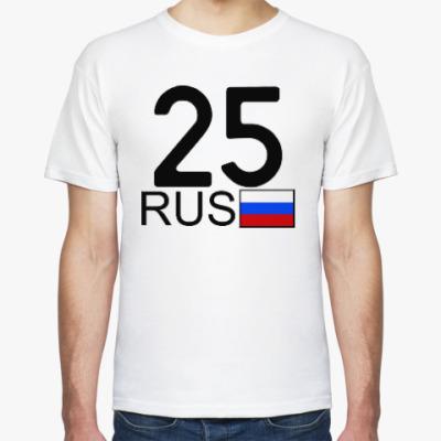 Футболка 25 RUS (A777AA)
