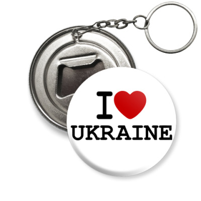 Брелок-открывашка  Love Ukraine