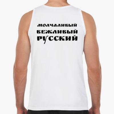 молчаливый вежливый русский