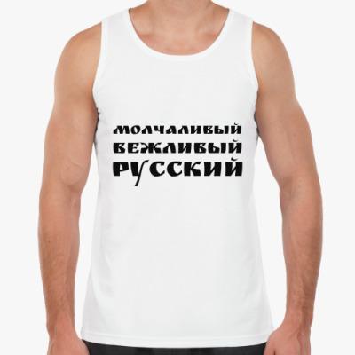 Майка молчаливый вежливый русский