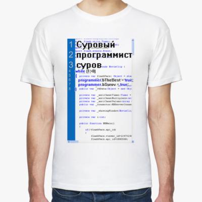 Футболка  Суровый программист