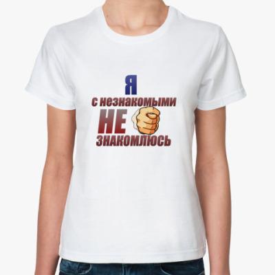 Классическая футболка С незнакомыми...