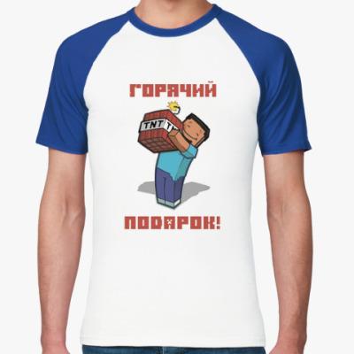 Футболка реглан Горячий подарок для любителя Майнкрафта