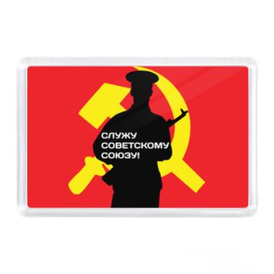 Магнит 23 февраля СССР