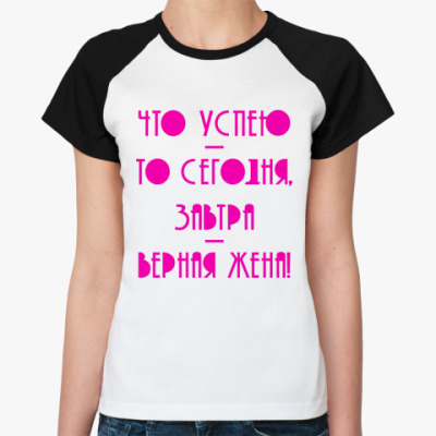 Женская футболка реглан  Что успею-то сегодня!