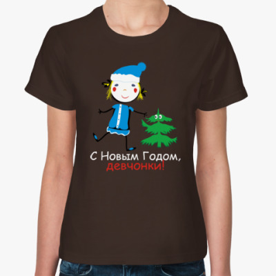 Женская футболка С Новым Годом, девчонки!