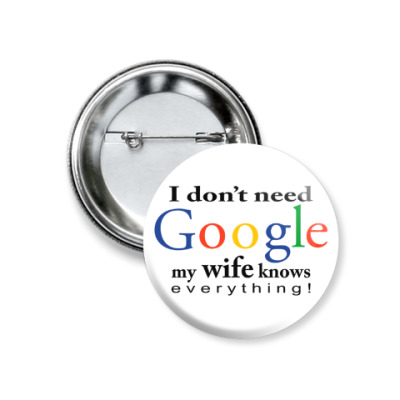 Значок 37мм I don't need Google