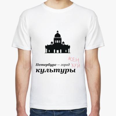 Футболка Петербург — город культуры
