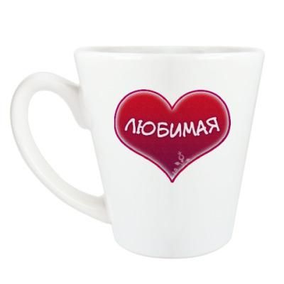 Чашка Латте Любимая