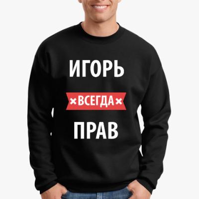 Свитшот Игорь всегда прав