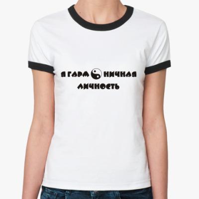 Женская футболка Ringer-T Я гармоничная личность. Инь ян