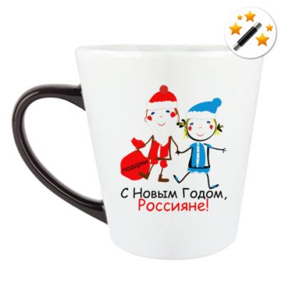 Кружка-хамелеон С Новым Годом, Россияне!