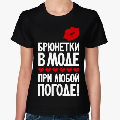 Женская футболка Брюнетки в моде