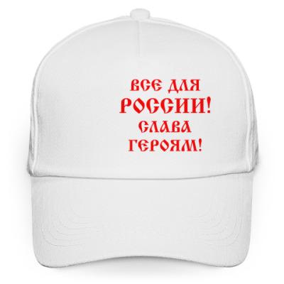 Кепка бейсболка Мы русские!