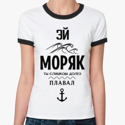 Женская футболка Ringer-T Эй Моряк!