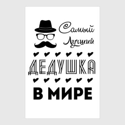 Постер Самый Лучший Дедушка!