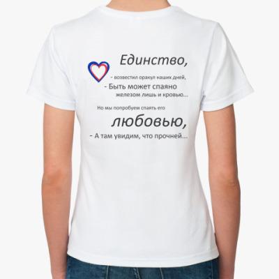 Классическая футболка Единство